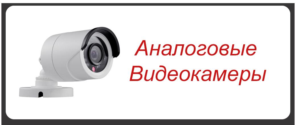 Аналоговые видеокамеры